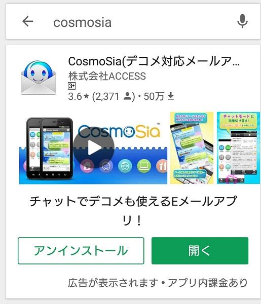 CosmoSia